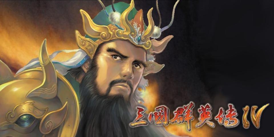 《三国群英传4》武将技能(四)